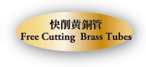 快削黄銅管 Free Cutting Brass Tubes