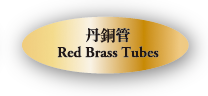 丹鋼管 Red Brass Tubes