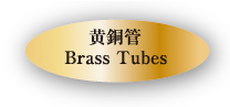 各種異型管 Variety of Modified Cross-Section Tubes